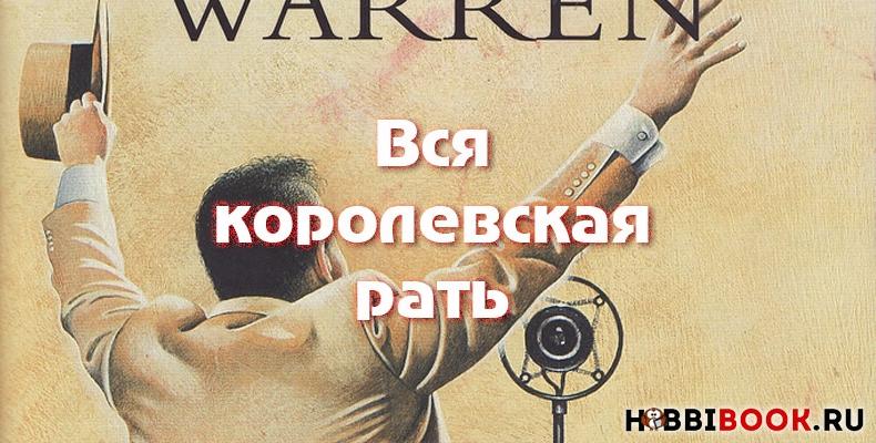 Роберт Пенн Уоррен, книга «Вся королевская рать»
