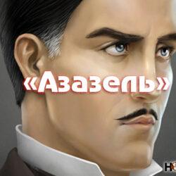 Роман «Азазель» Бориса Акунина и фильм 2002 года