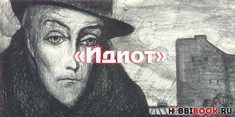 """Достоевский """"Идиот"""" краткое содержание"""