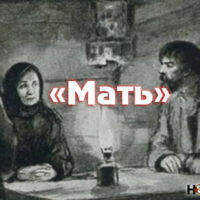 Максим Горький, «Мать»— краткое содержание