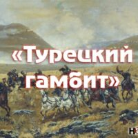 Книга «Турецкий Гамбит» Бориса Акунина
