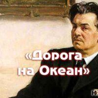 Леонид Леонов— «Дорога на Океан» забытого классика