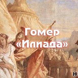 Гомер, «Илиада». Краткое содержание и особенности античного эпоса