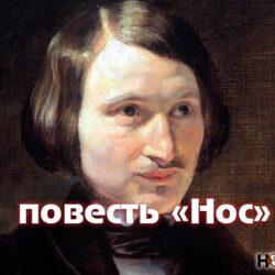 «Нос» Гоголя: сюжет и анализ повести