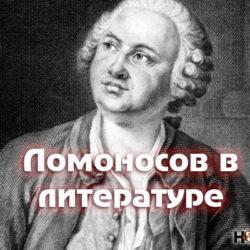Ломоносов в литературе