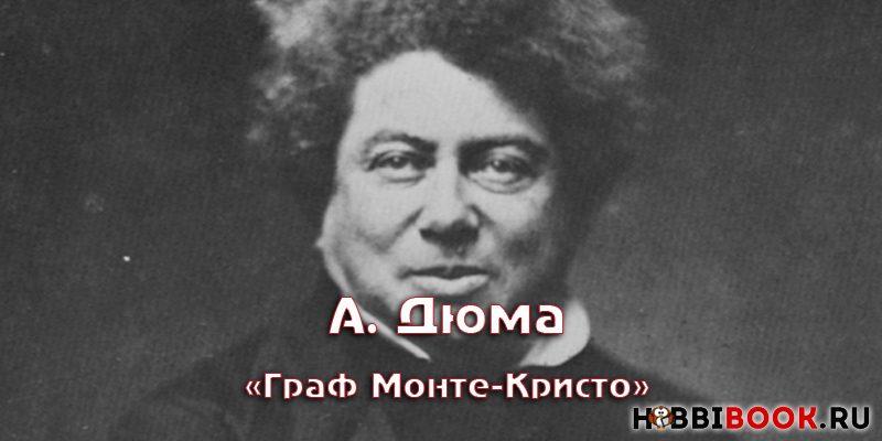 Александр Дюма и его роман «Граф Монте-Кристо»