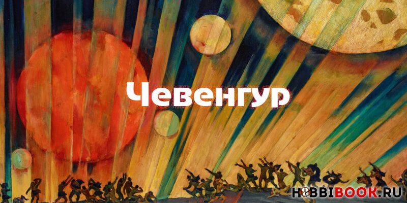 А.П. Платонов, «Чевенгур»— краткое содержание, анализ произведения