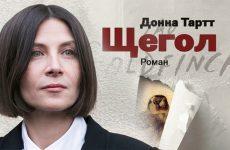 «Щегол» Донна Тартт— книга или фильм?