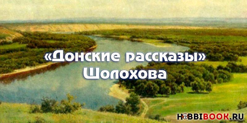 «Донские рассказы» Шолохова