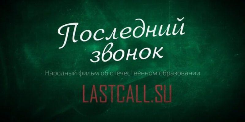 Последний звонок— фильм Константина Семина
