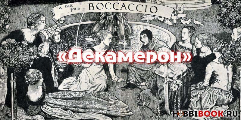 «Декамерон», Джованни Боккаччо – краткое содержание, новеллы