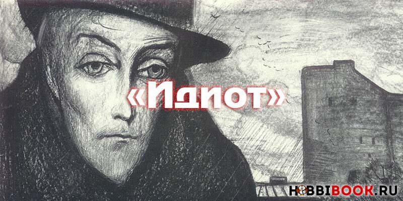 Достоевский «Идиот» краткое содержание, персонажи, фильмы