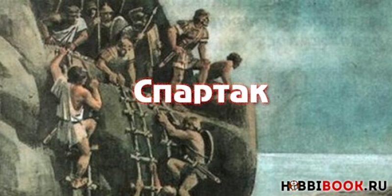 Книга «Спартак» Рафаэлло Джованьоли— о восстании Спартака в древнем Риме
