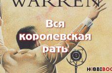 Книга «Вся королевская рать». Роберт Пенн Уоррен