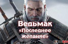 «Ведьмак» Анджея Сапковского— все книги по порядку