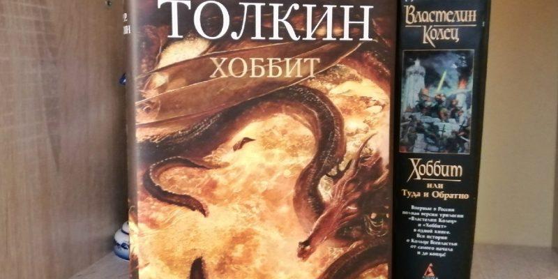 Книга «Хоббит, или туда и обратно»